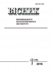 Обкладинка для Вісник Вінницького політехнічного інституту № 1, 2018