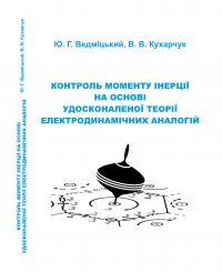Обкладинка для Контроль моменту інерції на основі удосконаленої теорії електродинамічних аналогій
