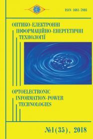 Обкладинка для Оптико-електронні інформаційно-енергетичні технології №1 (35), 2018