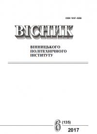 Обкладинка для Вісник Вінницького політехнічного інституту № 6, 2017