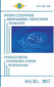 Обкладинка для Оптико-електронні інформаційно-енергетичні технології №1(33), 2017