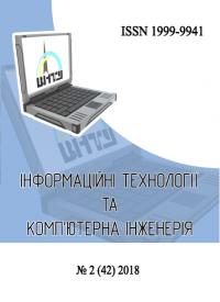 Обкладинка для Інформаційні технології та комп'ютерна інженерія, № 2(42), 2018