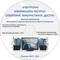 Обкладинка для Електронні інформаційні ресурси: створення, використання, доступ. Міжнародна науково-практична Інтернет- конференція