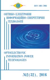 Обкладинка для Оптико-електронні інформаційно-енергетичні технології №1 (31), 2016