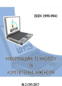 Обкладинка для Інформаційні технології та комп'ютерна інженерія, № 2(39), 2017