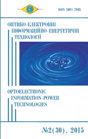 Обкладинка для Оптико-електронні інформаційно-енергетичні технології №2(30), 2015