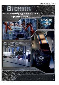 Обкладинка для Вісник машинобудування та транспорту, 2018 №2 (8)