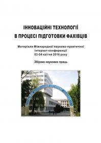 Обкладинка для Інноваційні технології в процесі підготовки фахівців. Міжнародна науково-практична інтернет-конференція-2016