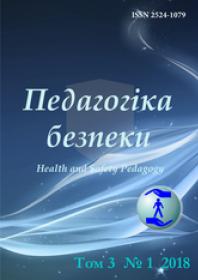 Обкладинка для Педагогіка безпеки / Pedagogy of security, № 1, 2018