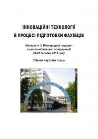 Обкладинка для Інноваційні технології в процесі підготовки фахівців. Матеріали IV Міжнародної науково-практичної інтернет- конференції 29-30 березня 2019 року