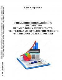 Обкладинка для Управління інноваційною діяльністю промислових підприємств: теоретико-методологічні аспекти фінансового забезпечення