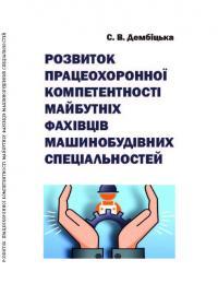 Обкладинка для Розвиток працеохоронної компетентності майбутніх фахівців машинобудівних спеціальностей