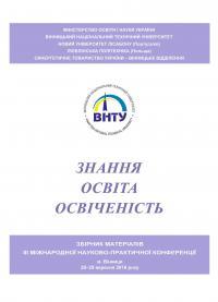 Обкладинка для Знання. Освіта. Освіченість-2016.  ІІІ Міжнародна науково-практична конференція