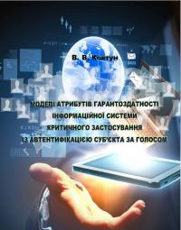 Обкладинка для Моделі атрибутів гарантоздатності інформаційної системи критичного застосування із автентифікацією суб'єкта за голосом