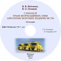 Обкладинка для Стратегії трансформаційних змін автотранспортних підприємств