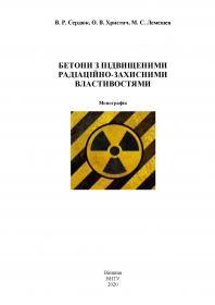 Обкладинка для Бетони з підвищеними радіаційно-захисними властивостями