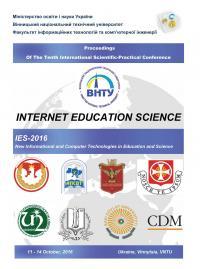 Обкладинка для «ІНТЕРНЕТ-ОСВІТА-НАУКА-2016», Десята міжнародна науково-практична конференція ІОН-2016,