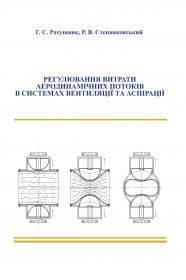 Обкладинка для Регулювання витрати аеродинамічних потоків в системах вентиляції та аспірації