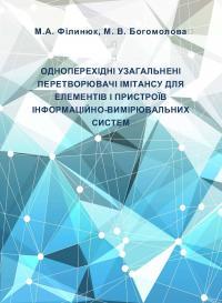 Обкладинка для Одноперехідні узагальнені перетворювачі імітансу для елементів і пристроїв інформаційних-вимірювальних систем