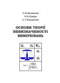 Обкладинка для Основи теорії невизначеності вимірювань