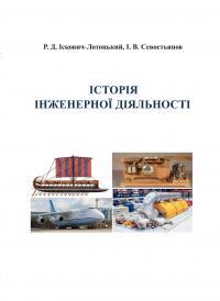 Обкладинка для Історія інженерної діяльності