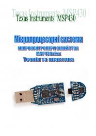 Обкладинка для Мікропроцесорні системи. Мікроконтролери сімейства MSP430х2хх. Теорія та практика