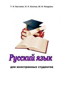 Обкладинка для Русский язык для иностранных студентов (основной этап) [= Російська мова для іноземних студентів (основний етап)]