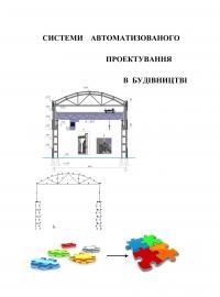 Обкладинка для Системи автоматизованого проектування в будівництві