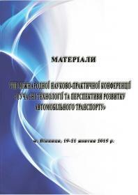 Обкладинка для Матеріали VIІІ міжнародної науково-практичної конференції «Сучасні технології та перспективи розвитку автомобільного транспорту»