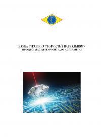 Обкладинка для Наука і технічна творчість в навчальному процесі (від абітурієнта до аспіранта)