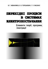 Обкладинка для Перехідні процеси в системах електропостачання. Елементи теорії, програми, ілюстрації