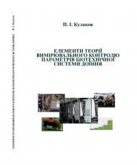 Обкладинка для Елементи теорії вимірювального контролю параметрів біотехнічної системи доїння