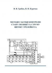 Обкладинка для Методи і засоби контролю стану ізоляції та струму витоку тролейбуса