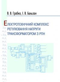Обкладинка для Електротехнічний комплекс регулювання напруги трансформатором з РПН