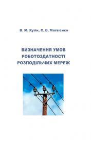 Обкладинка для Визначення умов роботоздатності розподільчих мереж