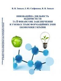 Обкладинка для Інноваційна діяльність підприємств та її фінансове забезпе-чення в умовах трансформаційних змін економіки України