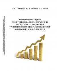 Обкладинка для Математичні моделі для прогнозування та управління процесами надходженням грошових коштів від платних послуг вищих навчальних закладів