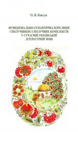 Обкладинка для Функціонально-семантична кореляція сполучників і сполу- чних комплексів у сучасній українській літературній мові