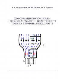 Обкладинка для Деформація волочінням і фізико-механічні властивості тонких термопарних дротів