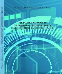 Обкладинка для Методи та засоби первинного цифрового оброблення радіосигналів
