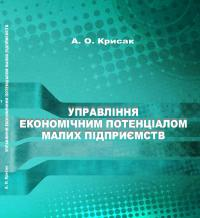 Обкладинка для Управління економічним потенціалом малих підприємств : монографія
