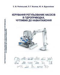 Обкладинка для Керування регульованих насосів в гідроприводах, чутливих до навантаження