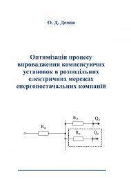 Обкладинка для Оптимізація процесу впровадження компенсувальних установок в розподільних електричних мережах енергопостачальних компаній