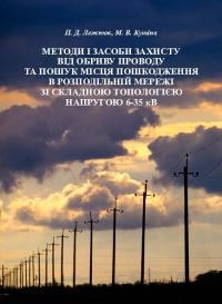 Обкладинка для Методи і засоби захисту від обриву проводу та пошук місця пошкодження в розподільній мережі зі складною топологією напругою 6–35 кВ