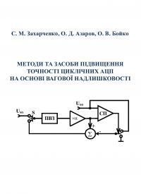 Обкладинка для Методи та засоби підвищення точності циклічних АЦП на основі вагової надлишковості
