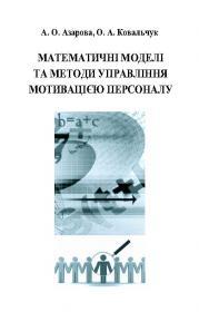 Обкладинка для Математичні моделі та методи управління мотивацією персоналу