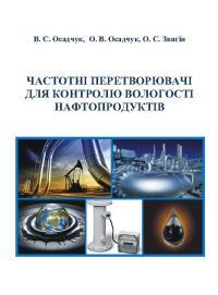 Обкладинка для Частотні перетворювачі для контролю вологості нафтопродуктів