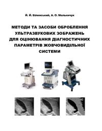 Обкладинка для Методи та засоби оброблення ультразвукових зображень для оцінювання діагностичних параметрів жовчовидільної системи