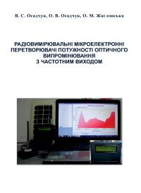 Обкладинка для Радіовимірювальні мікроелектронні перетворювачі потужності оптичного випромінювання з частотним виходом
